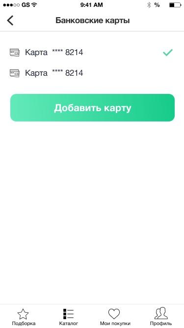Разработка мобильного приложения, экран добавления банковской карты