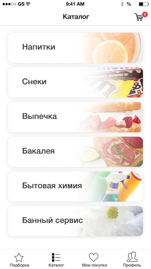 Раздел мобильного приложения каталог для сервиса доставки еды