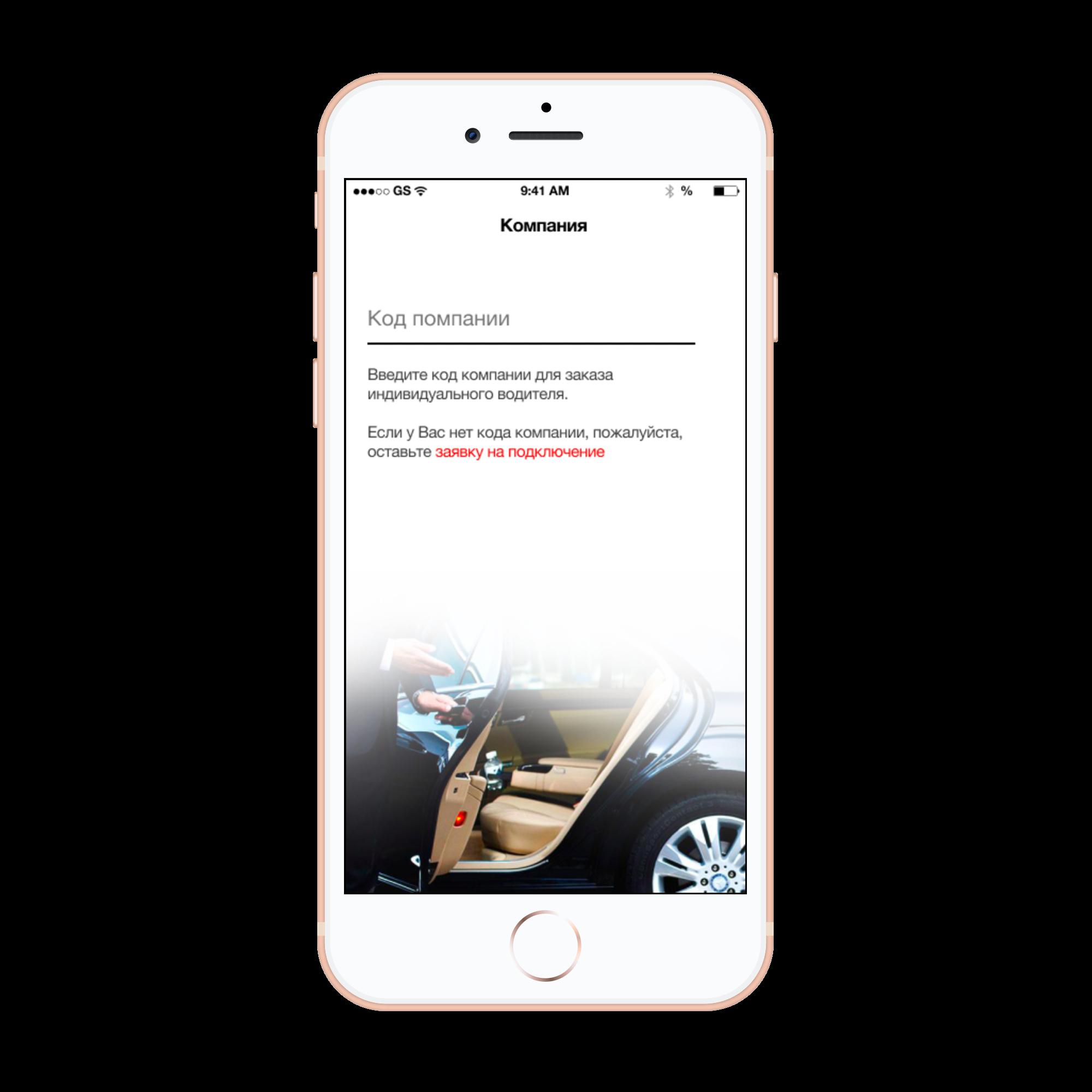 Разработка мобильного приложения для такси