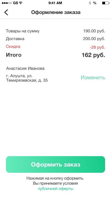 Разработка мобильного приложения для сервиса доставки
