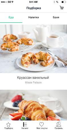 Кейс. Разработка мобильного приложения iOS и Android для сервиса доставки еды и продуктов