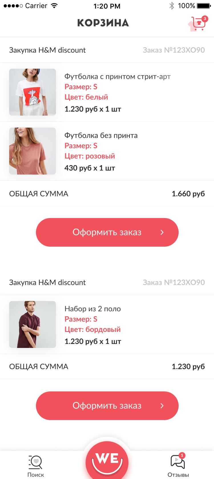 Корзина. Мобильное приложение Dostawemo