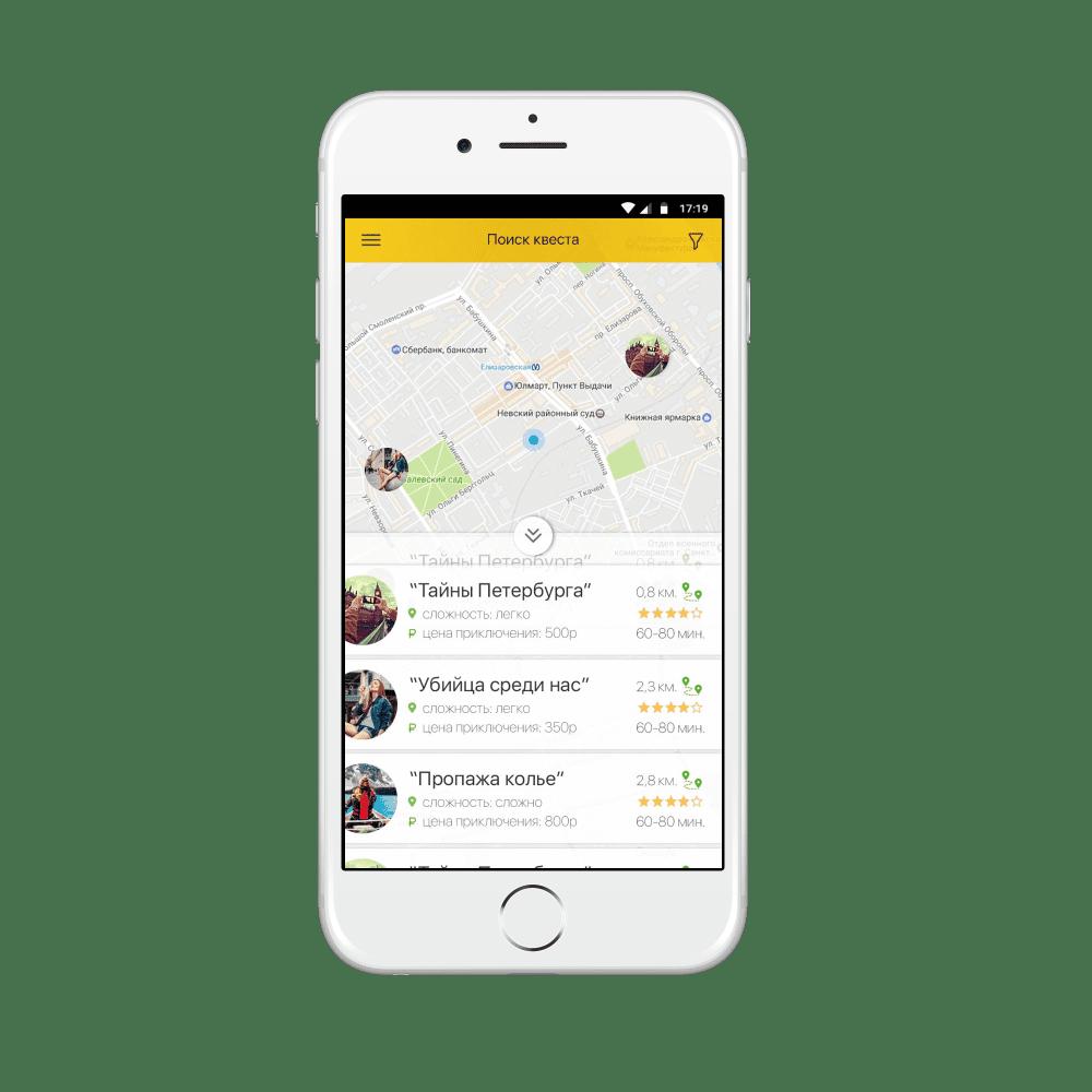 Разработка мобильного приложения Android и iOS StreetQuest