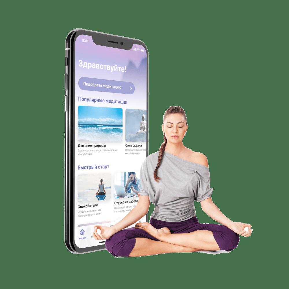 Поток мобильное приложение медитаций