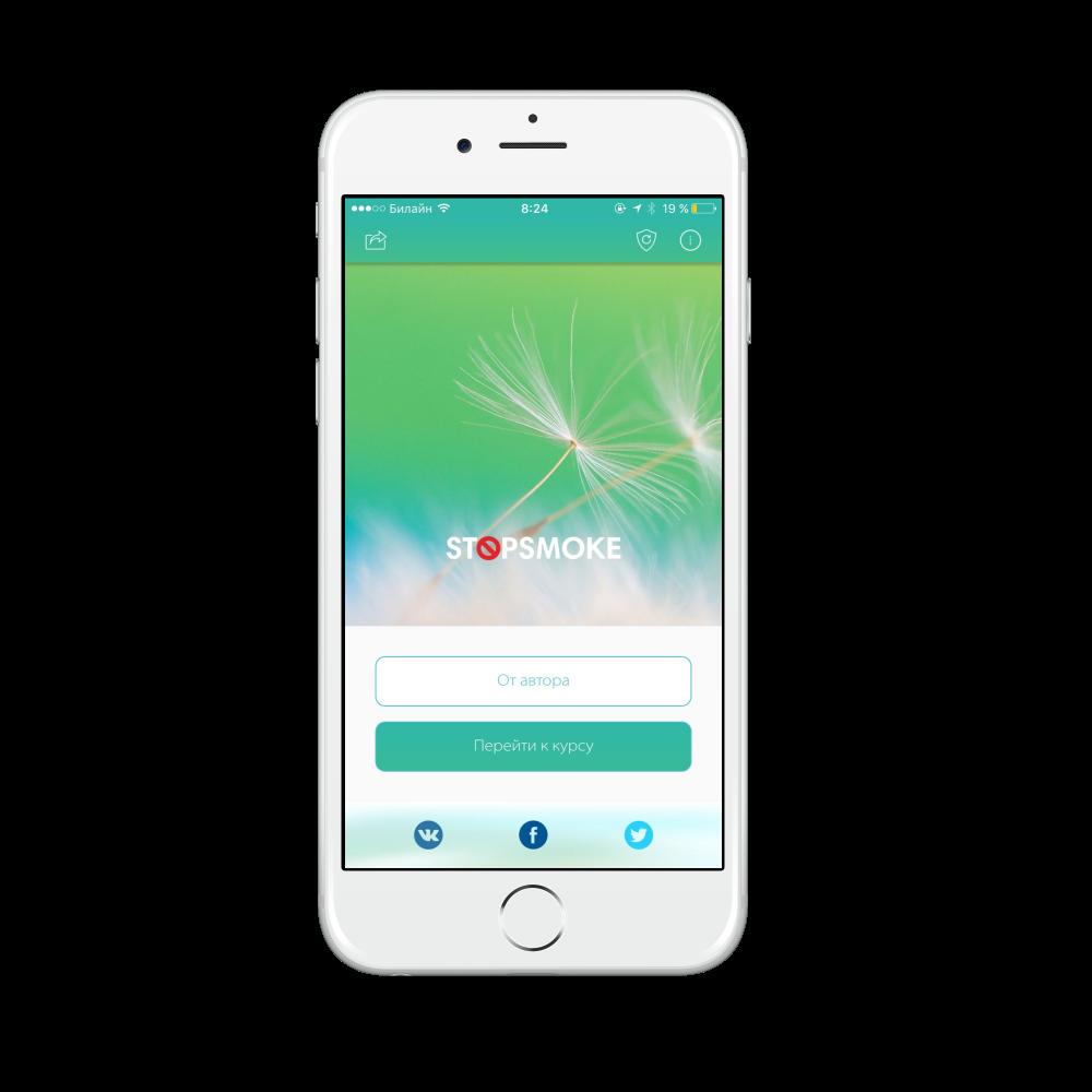 Разработка мобильного приложения iOS и Android аудиокнига