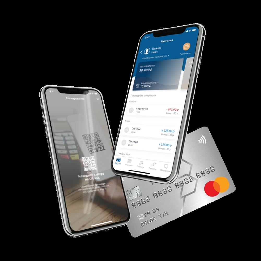 Валюта XX разработка мобильного приложения для оплаты с использование QR кода